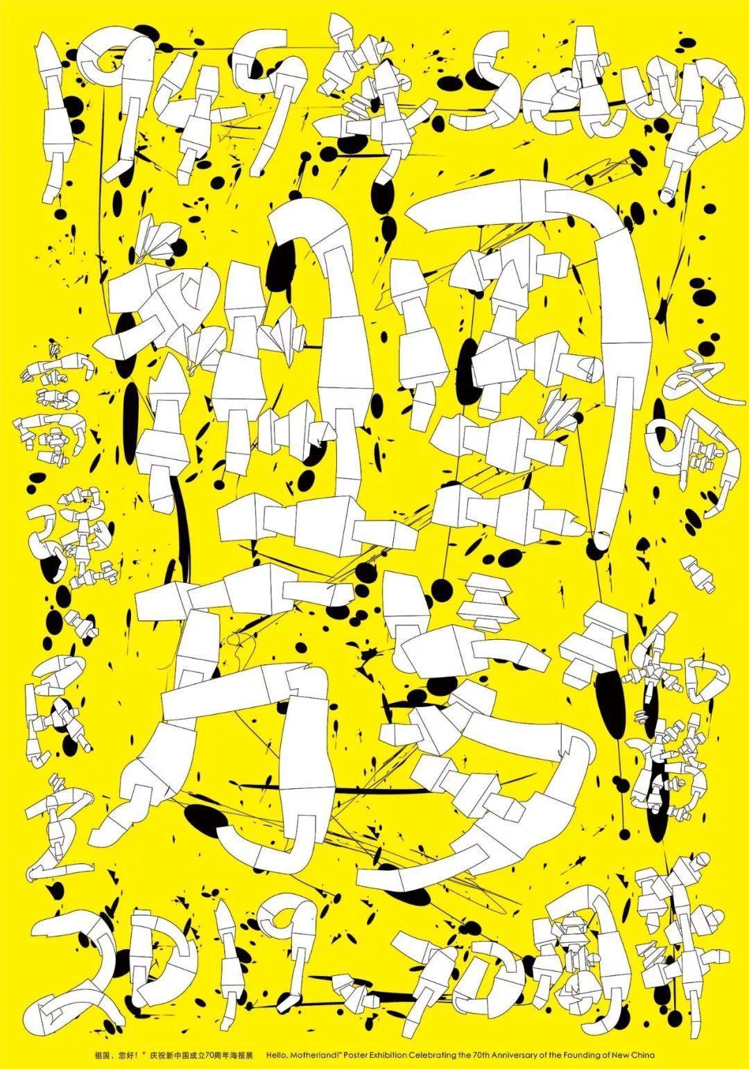 吴熙龙_新中国成立70周年主题纪念海报