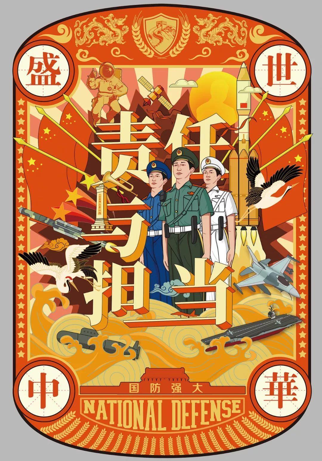 彭国庆、王勇、张牡丹_盛世中华-2