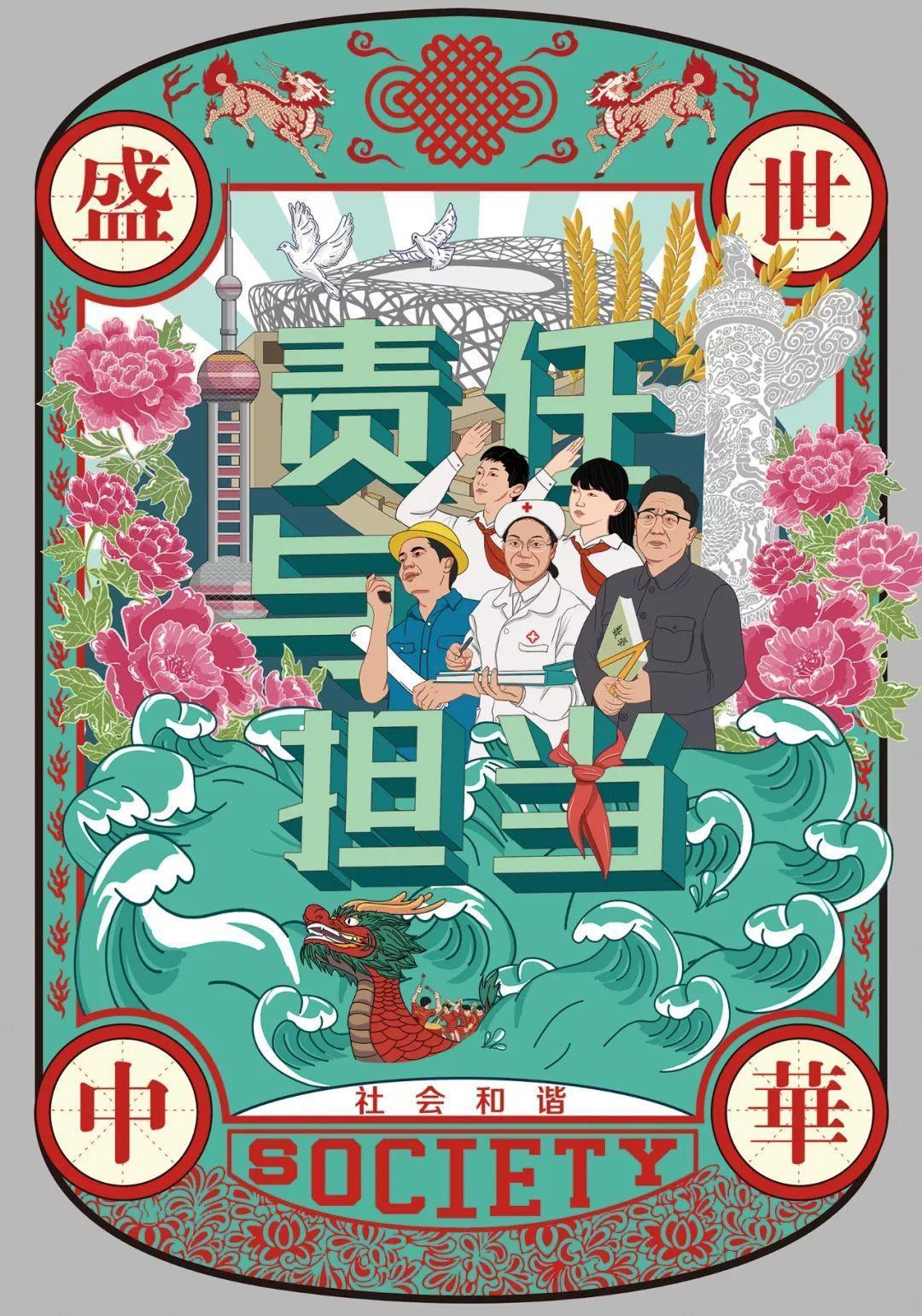 彭国庆、王勇、张牡丹_盛世中华-3