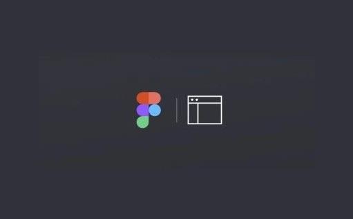 Figma的使用技巧与插件推荐