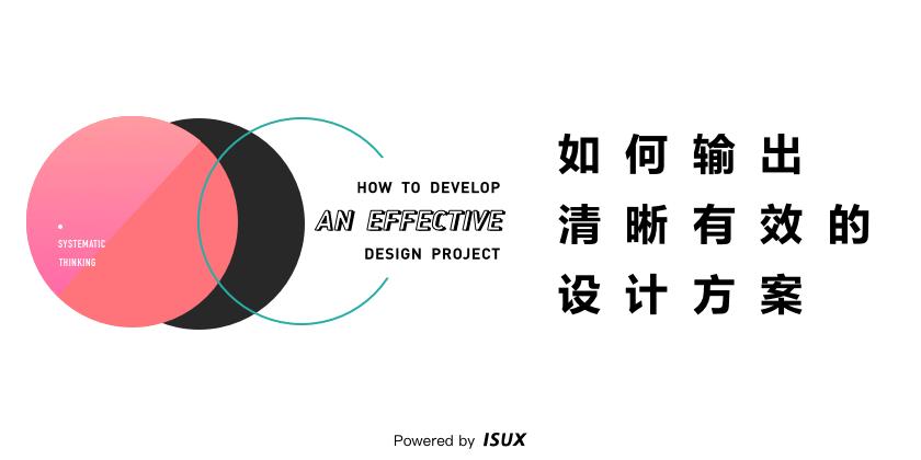 设计方案输出如何做得更好