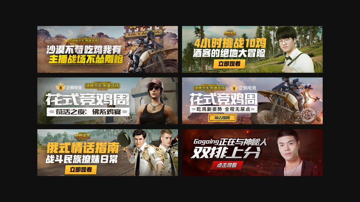 超200張騰訊游戲運營Banner與閃屏設計