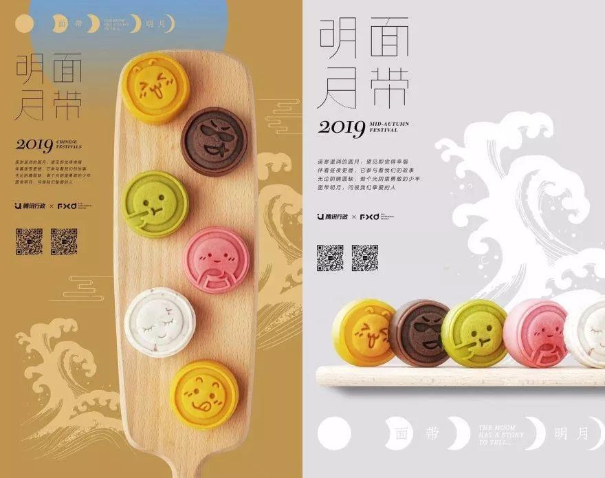 腾讯月饼盒设计-4