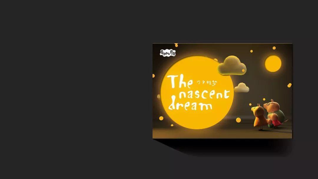 小猪佩奇月饼盒包装设计-3