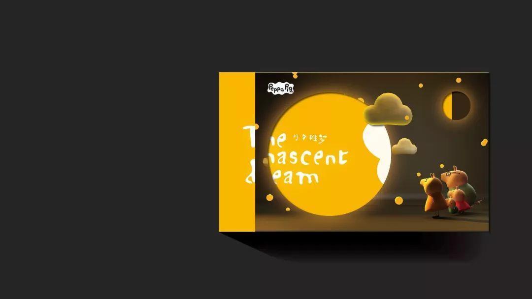 小猪佩奇月饼盒包装设计-4