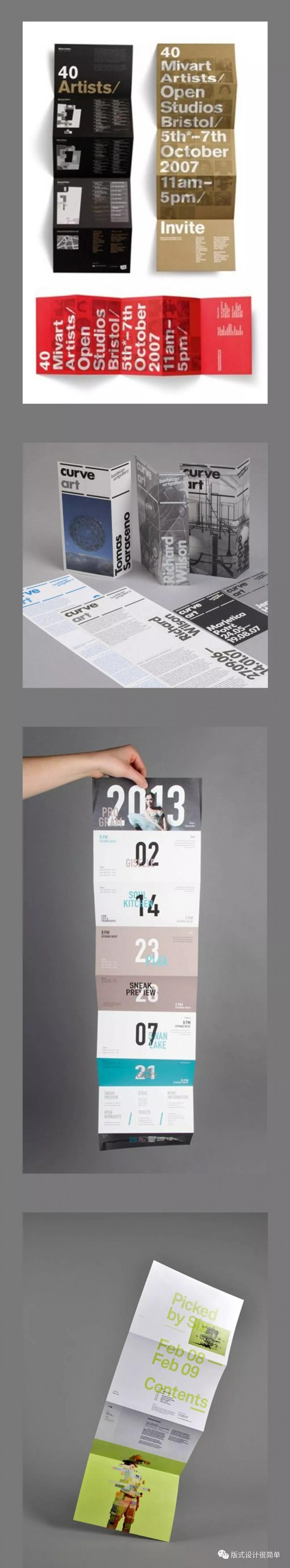 简单的折页 不简单的设计-2
