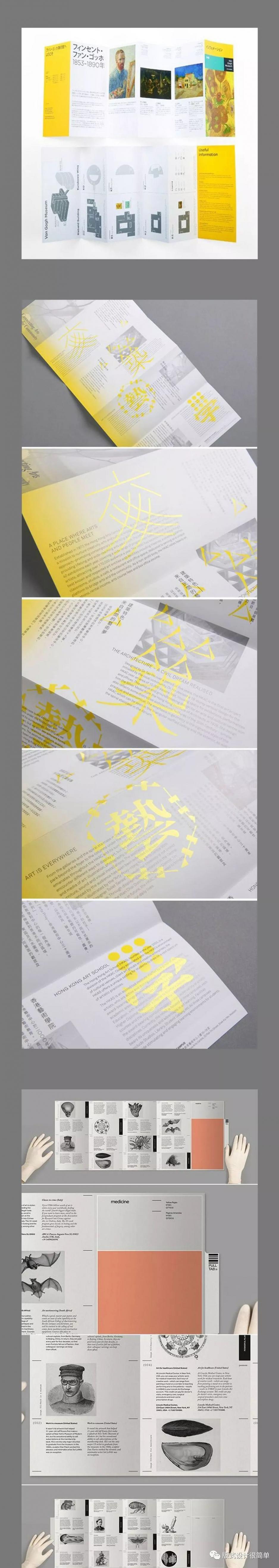 简单的折页 不简单的设计-3