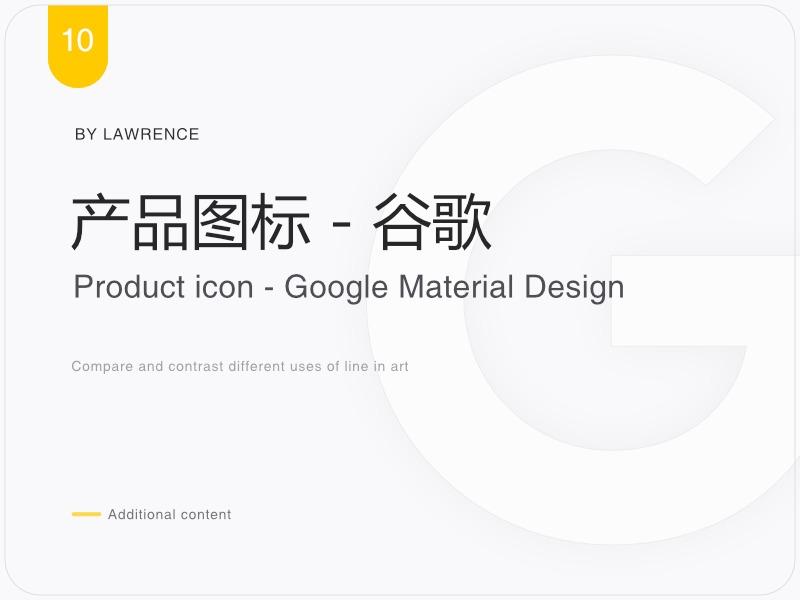 Material Design圖標規范——產品圖標