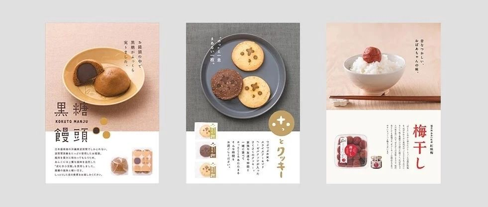 从日本美食海报设计中的感悟(内含高阶设计心法)