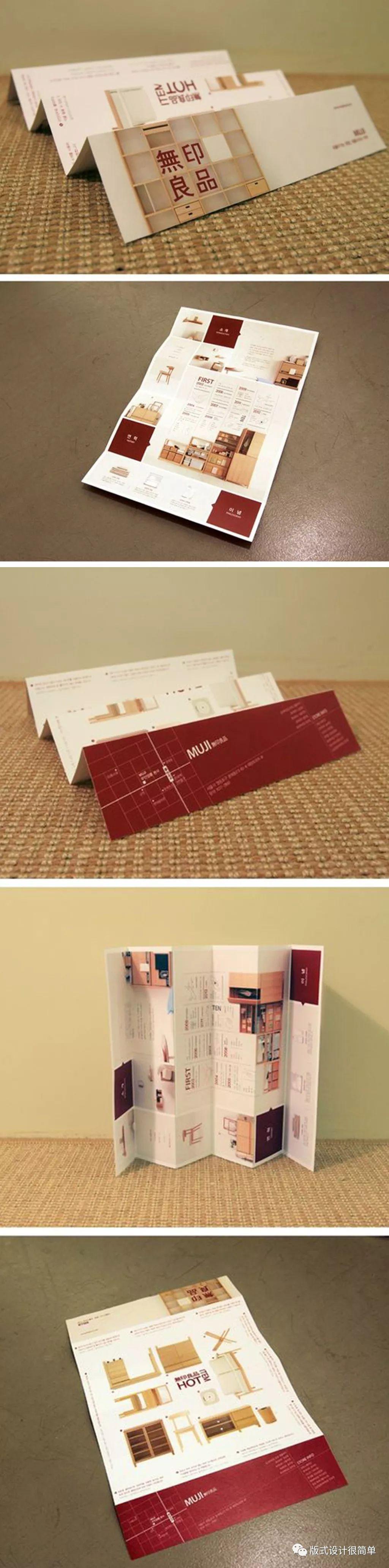 讲究连贯性的折页设计_www.shejidaren.com