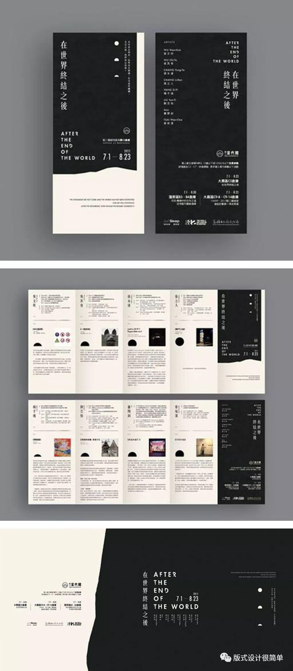 三折页设计_12