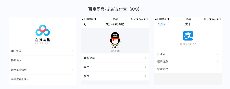 9個Android和iOS之間的交互差異點