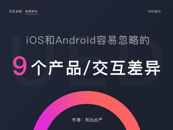 9个Android和iOS之间的交互差异点
