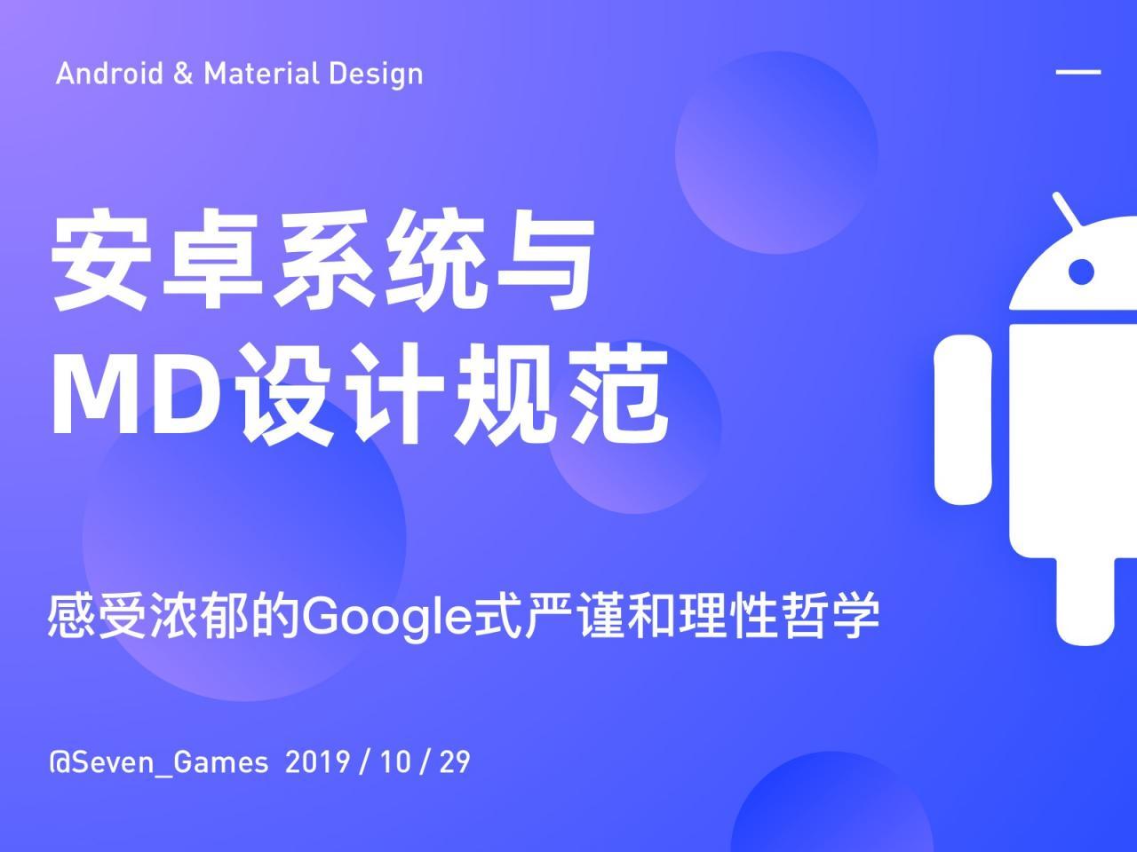 初识Material Design设计规范(精简版)