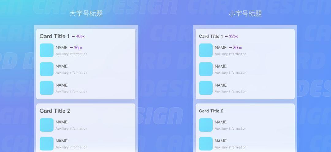 UI中的卡片式设计