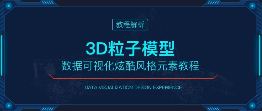 用C4D+AE實現3D科技感的數據可視化模型
