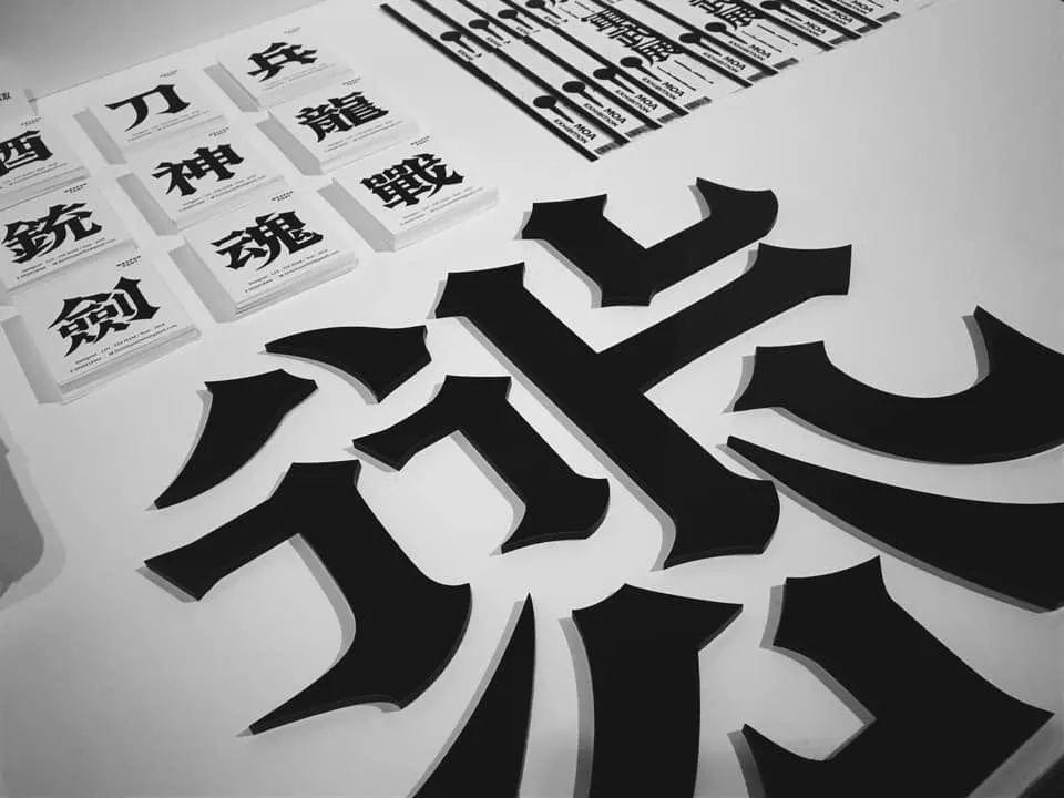 兵体,如同冷兵器造型的中文字体