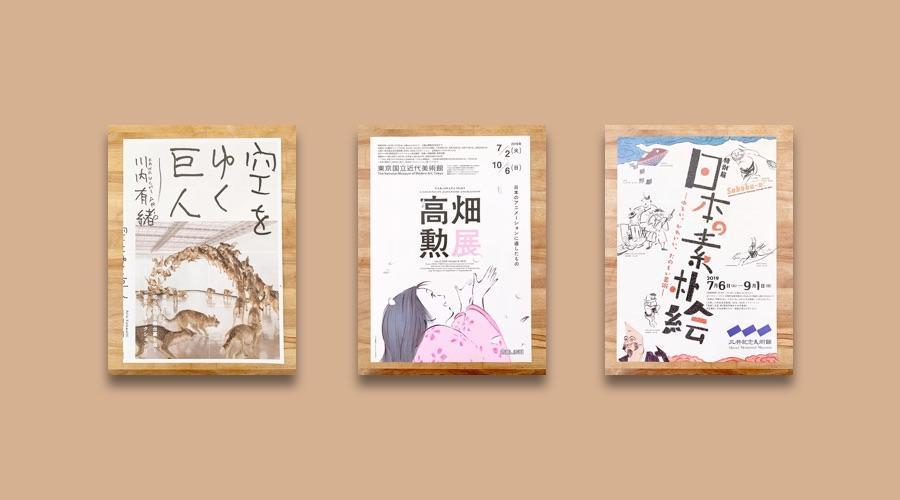 日本海報設計,字體和版式完美結合