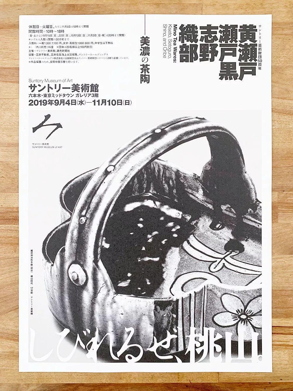 日本海报设计,字体和版式完美结合