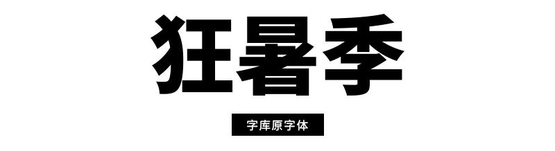正版字体这样改,就能免费无版权