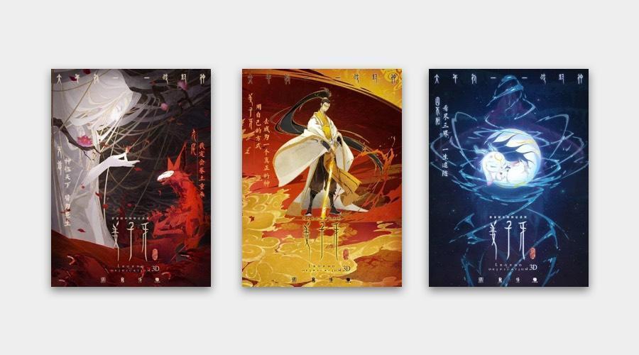 姜子牙國風電影海報及預告片欣賞