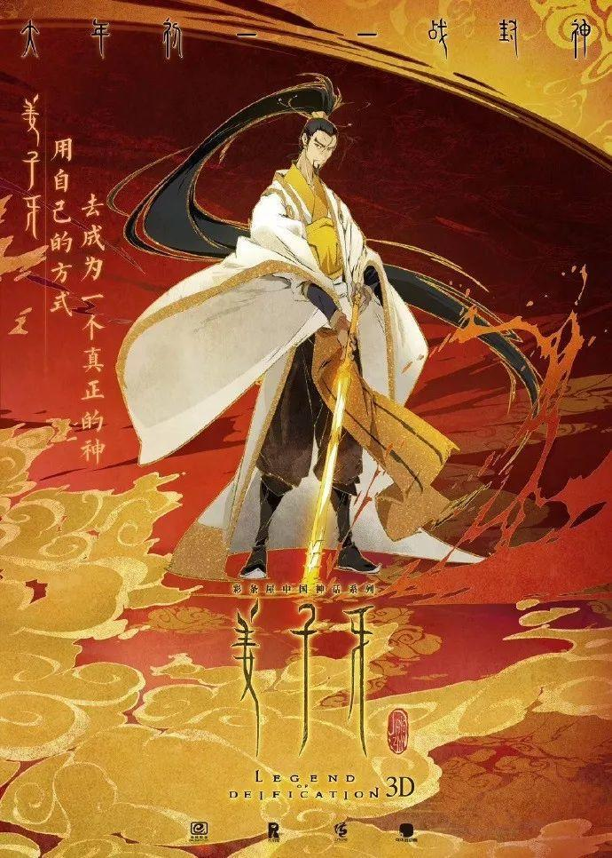 姜子牙国风电影海报及预告片欣赏