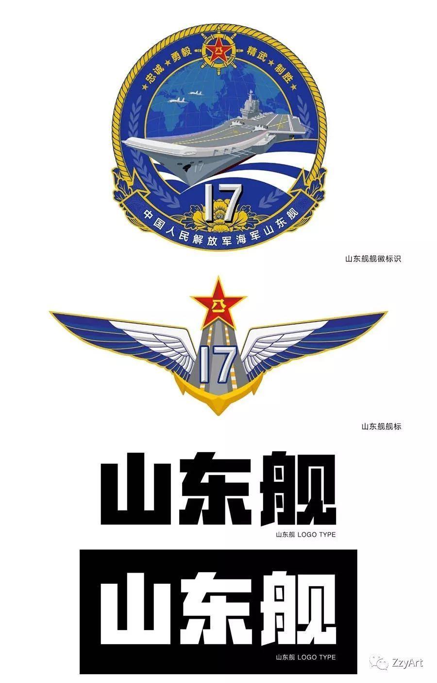 山东舰官方入列插画海报(插画内含彩蛋)