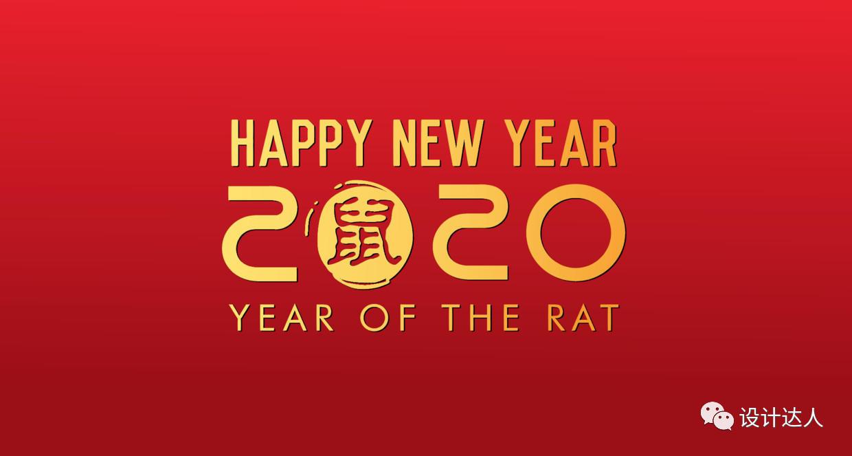 老鼠矢量圖及2020文字春節元素