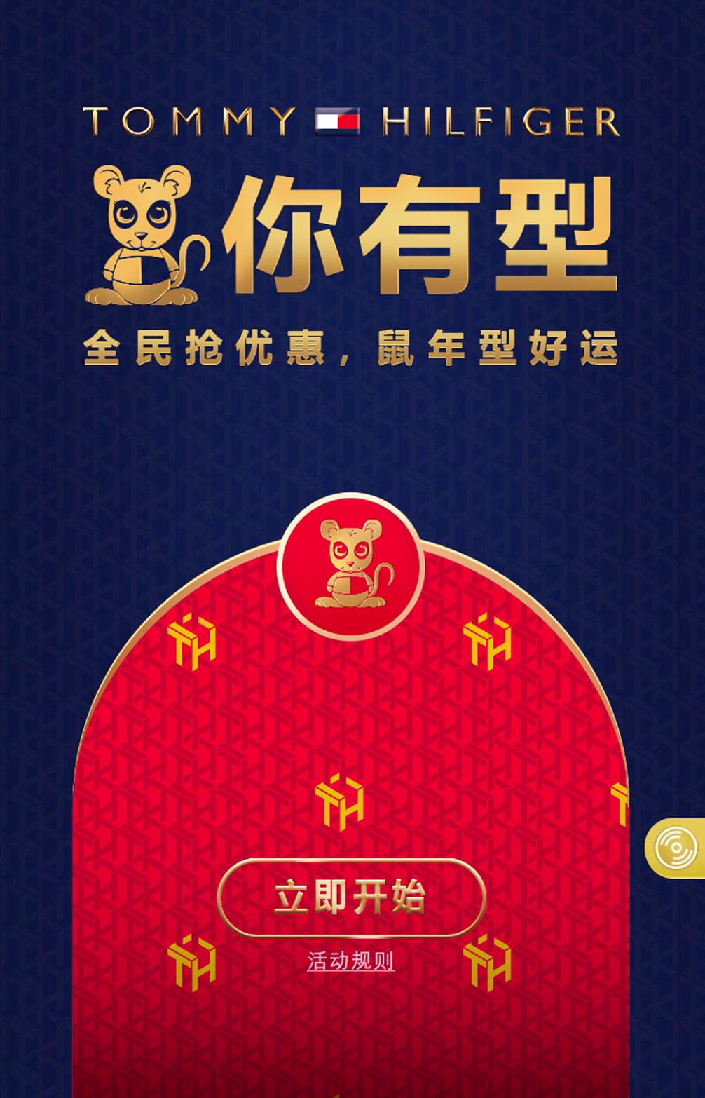 TOMMY HILFIGER 的营销设计案例,以游戏方式吸引用户注册