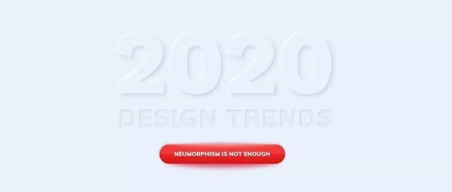 新擬物化設計,是2020年最值得期待的設計手法?