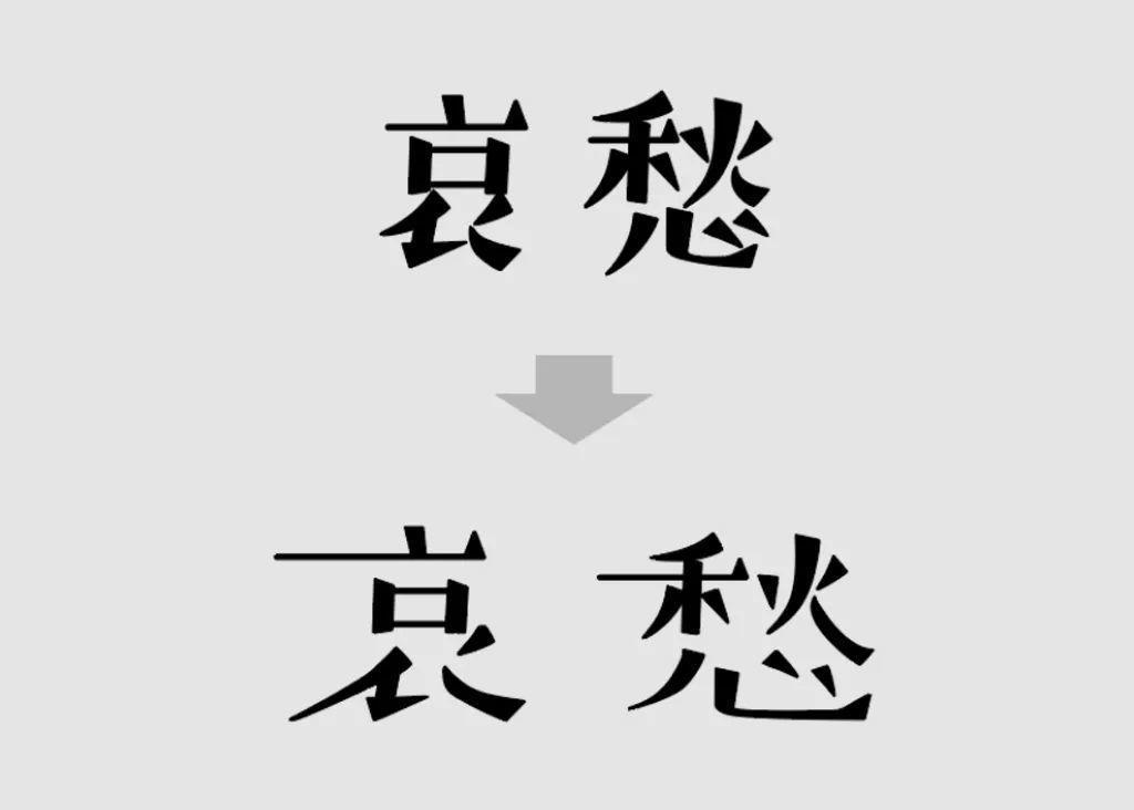 10个好看的标题字体设计技巧