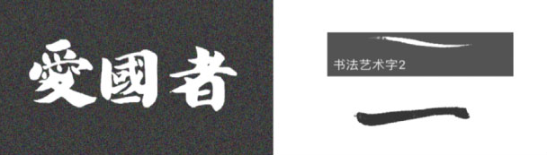 6款适用于手绘字体笔刷(abr格式)