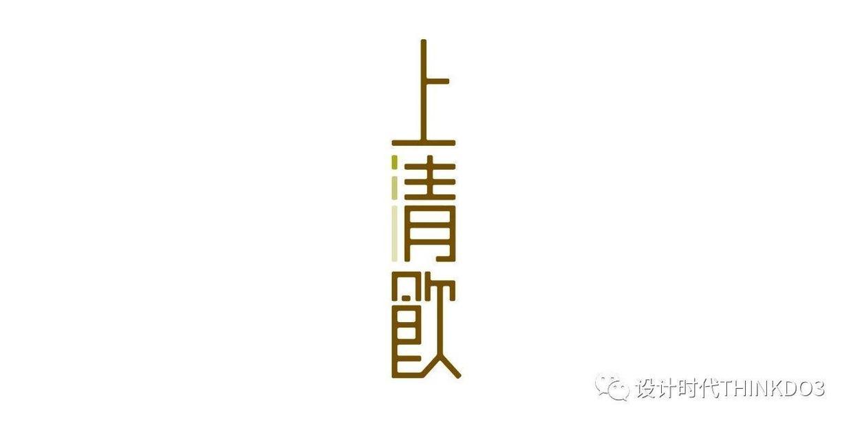 设计教父陈幼坚(Alan Chan)设计作品