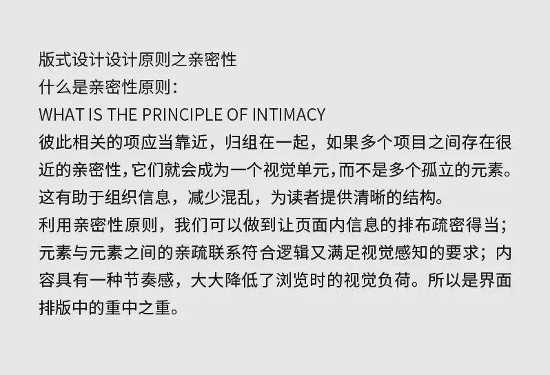 """利用""""亲密性""""原则,让排版不再散乱"""