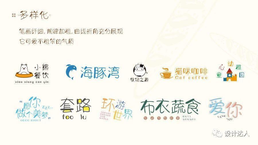 可爱气质的中文字体,字体视界法棍体-开源免费下载