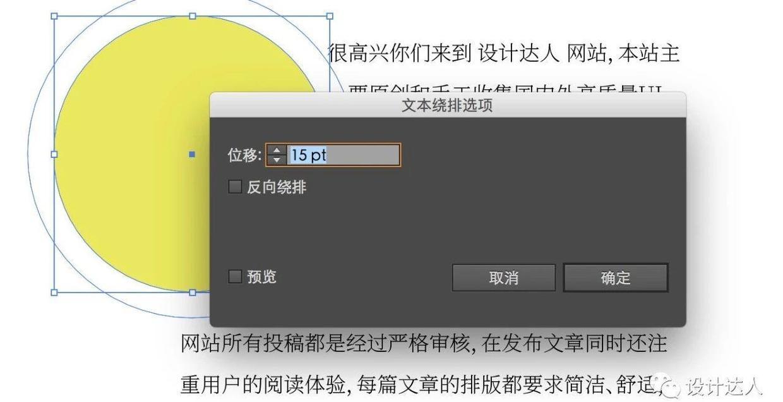 AI图文排版实用技巧:文字围绕照片的应用