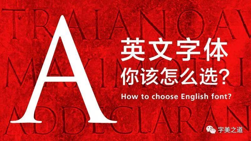 英文字体要怎么选择才符合设计?