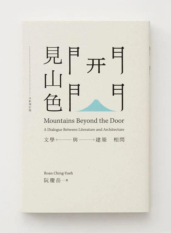 书籍设计大师王志弘爱用哪些字体?