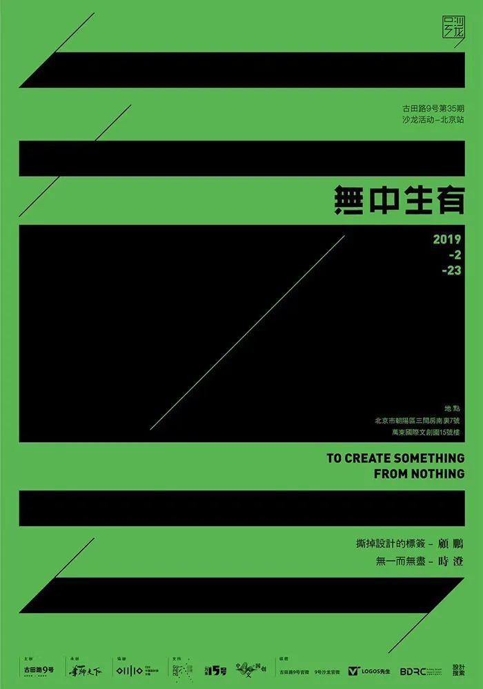 只有「字」的中文海报设计