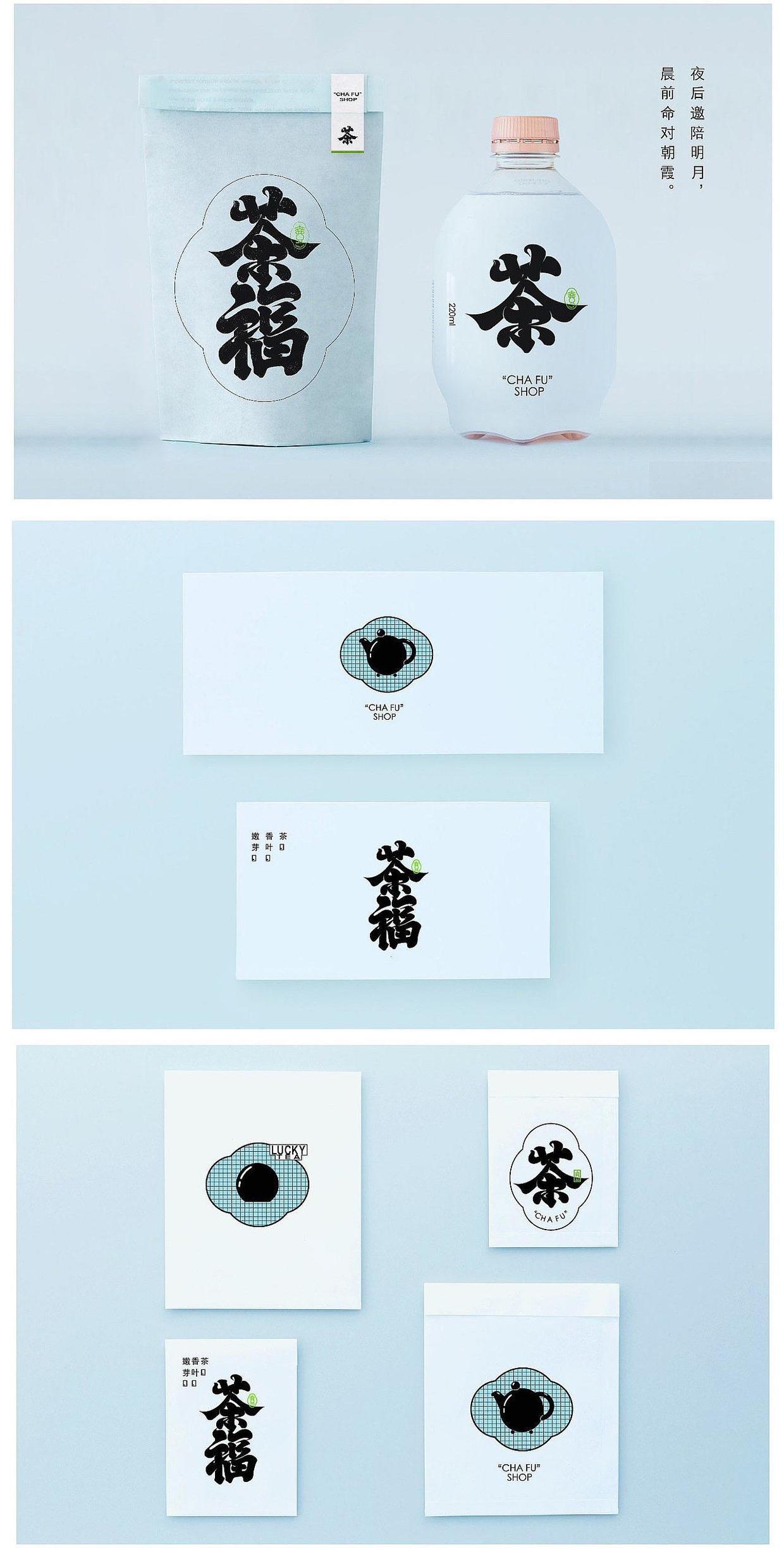 新型茶饮品「茶福」LOGO设计