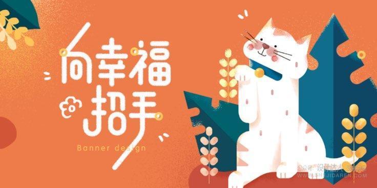 AI插画教程:招财猫Banner + 颗粒感PS笔刷制作方法