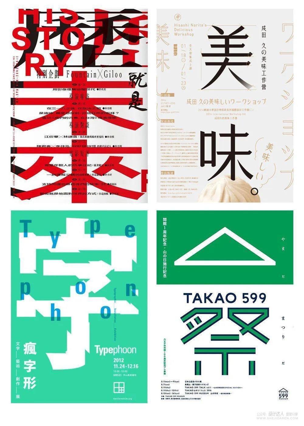 9种设计感不错的文字海报作品