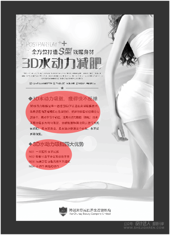 美容海报设计改稿分享