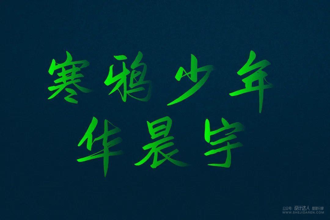 鸿雷板书简体,使用手绘板写的手写字体