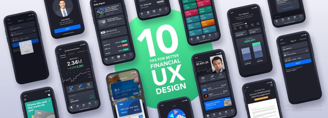 10个提升金融产品体验的UX设计建议