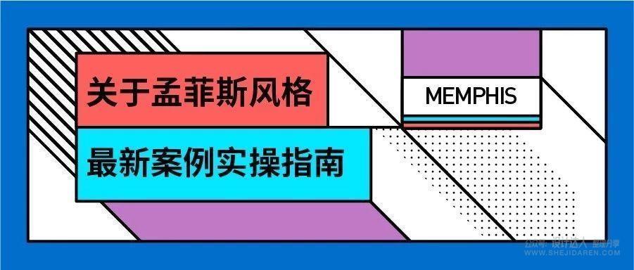 「孟菲斯风格」设计的三种干货教学