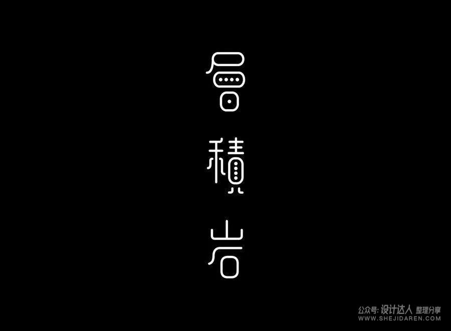 字体没有设计感,三个方法让你快速提升