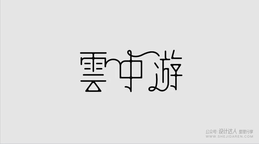 字体没有设计感,三个办法让你疾速晋升