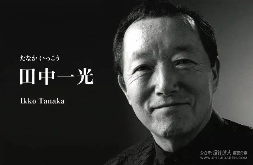 田中一光の日常设计修养(附:光朝書体)