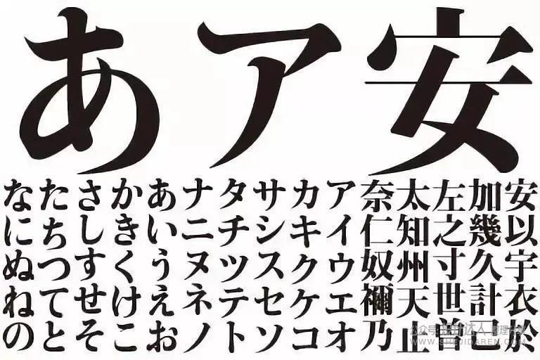田中一光の日常设计修养 (附:光朝書体)